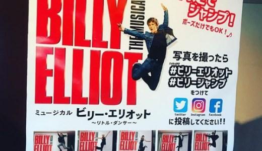 「ビリー・エリオット〜リトル・ダンサー〜」プレビュー公演初日。躍動感溢れるステージを堪能!【ミュージカル】