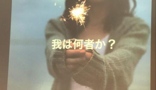立花B塾 3期中級平日コース 第2講:人気ブログを目指す先に見えてくる「我は何者か?」【ブログ見直し計画】