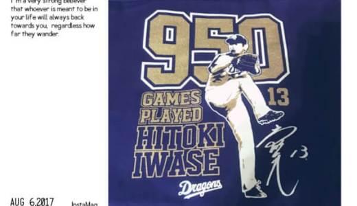 祝・岩瀬仁紀投手、日本新記録となる950試合登板達成!歴史的瞬間に立ち合えて感激でした!【ドラゴンズ】