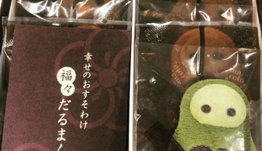 彼からの京都土産「福々だるまくっきぃ」ごちそうさまでした【スイーツ】