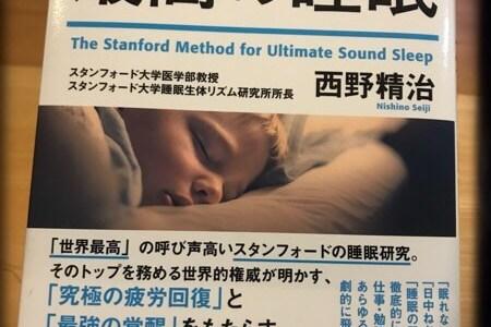 「最高の睡眠」を追求して、Sleep Cycleで睡眠負債を減らしたい【健康】