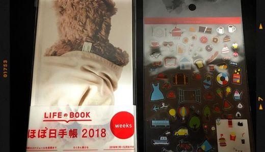 2018年のほぼ日手帳はWEEKS「A VERY MERRY EVERY DAY to you(bear)」を使っていきます!【手帳】