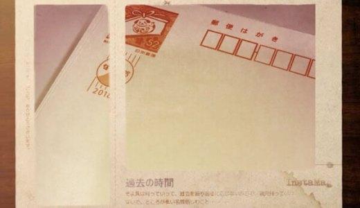年賀状、宛名印刷で感じる付き合いの深さ【雑感】