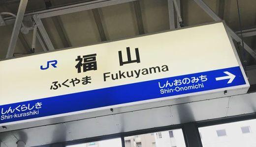 新幹線の車窓から見る駅のホーム【旅ブログ】