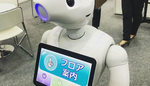 「AI・人工知能 EXPO」でAIの可能性を感じてきました【デジタル・仕事】