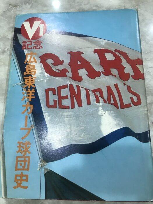 V1 広島東洋カープ球団史