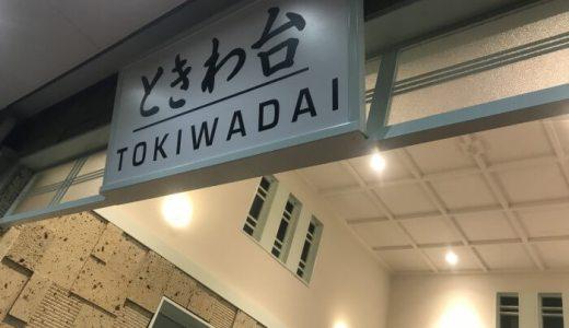 リニューアルした東武東上線ときわ台駅で昭和の懐かしさを感じてます【駅】