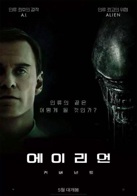 alien-covenant-poster-coreano
