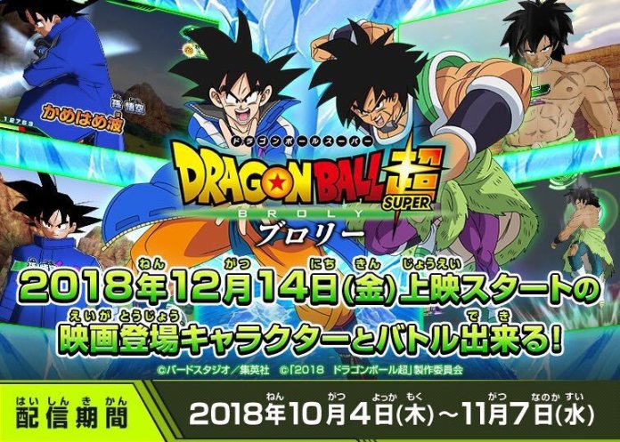 Cover Dragon Ball Super: Broly