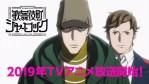 Kabukichō Sherlock, il nuovo anime ispirato al famoso detective londinese