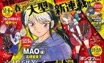 Rumiko Takahashi è al lavoro su una nuova serie manga