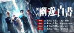 Yu Yu Hakusho, il primo poster del live-action.