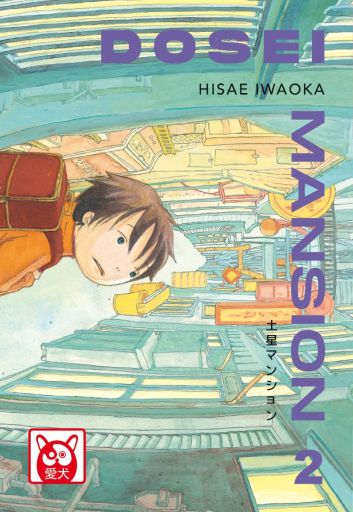 Dosei Mansion Hisae Iwaoka Bao Publishing