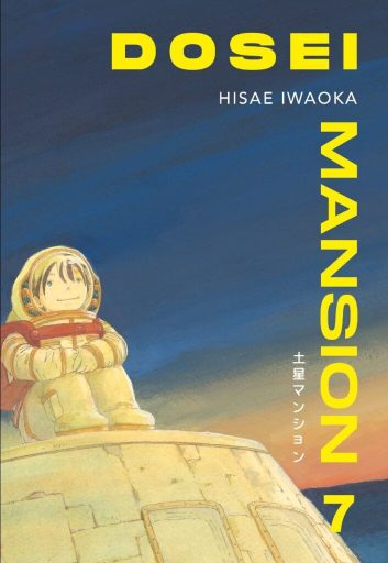 Dosei Mansion Bao Publishing Hisae Iwaoka