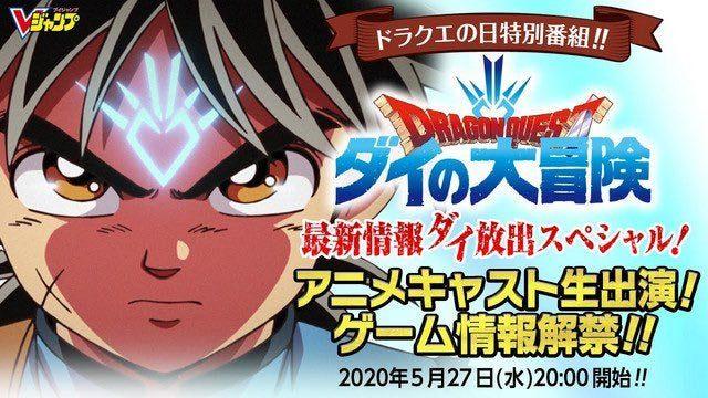 Dragon Quest rilascerà aggiornamenti sul nuovo anime! Fumetti News
