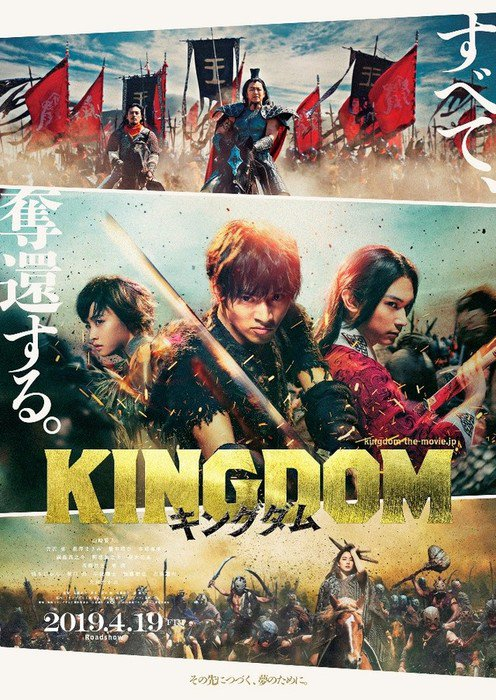 pôster do filme kingdom