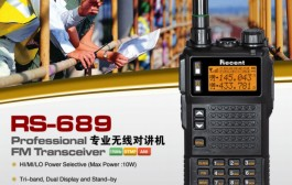 RECENT RS-689  10 Watts Tri Band Handheld Radio