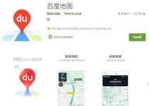Aplikasi Baidu Cina Kedapatan Curi Data Sensitif Pengguna
