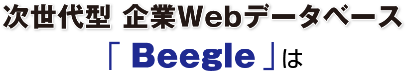 次世代型 企業Webデータベース「 Beegle 」の企業データを駆使し、 お客様のご要望に合わせたリストをご提供いたします。