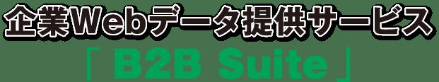 次世代型 企業Webデータベース「 Beegle 」