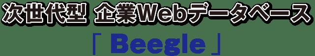 次世代型 企業Webデータベース Beegle