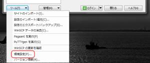 WinSCPメニュー