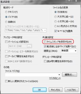 WinSCP転送設定