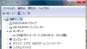 Windows 7デバイスマネージャ