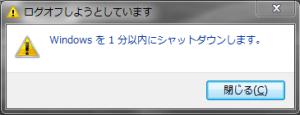 shutdown_dialog
