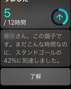 Apple Watchのスタンド