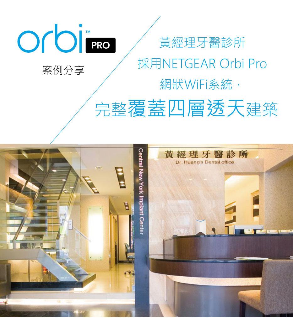 黃經理牙醫診所採用Orbi Pro 完整覆蓋四層透天   瀚錸科技-NetBridge