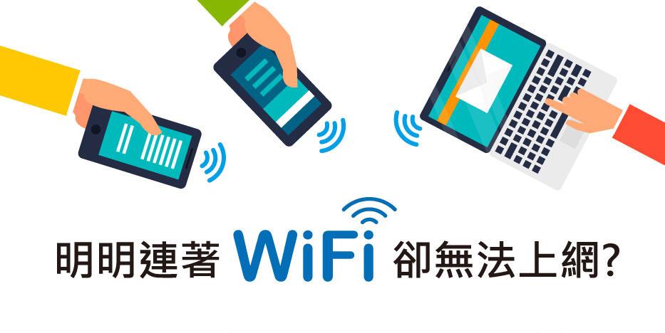 明明連著WiFi卻無法上網? | 瀚錸科技-NetBridge