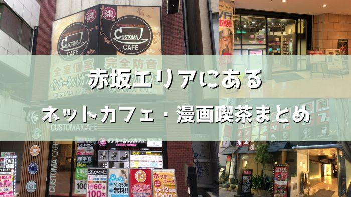 永田町 漫画 喫茶