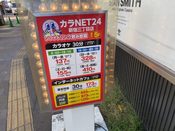 【レポート】カラNET24新宿3丁目店(カラオケ)はヒトカラ・ノマドスペースで使えるか検証【フリータイム9時間1,150円~】