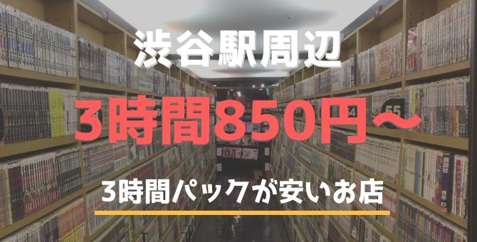最安3時間800円! 渋谷で一番安いネットカフェ・漫画喫茶はどこだ?【3時間パック編】