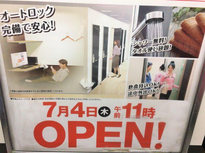 【レポート】快活クラブ リラックスルーム池袋東口駅前2号店に行ってみた!【7月4日オープン、池袋最新ネットカフェ】