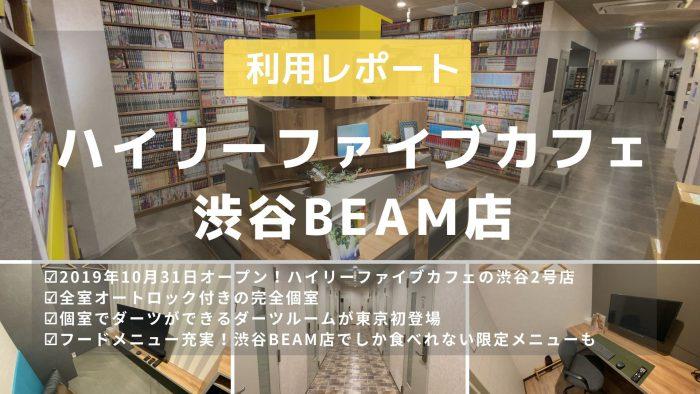 【10月31日開店】ハイリーファイブカフェ渋谷BEAM店に行ってみた!