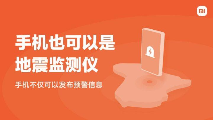 1622978285 520 smartphones Xiaomi monitorearán terremotos gracias a