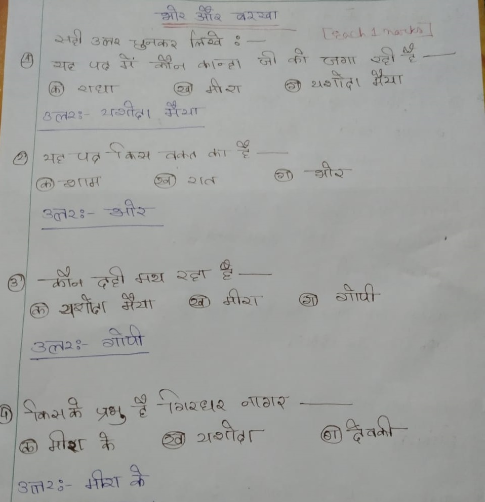 Bhor Aur Barkha Extra Questions and Answers Class 7 Hindi