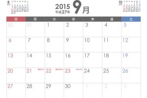 2015年9月カレンダー