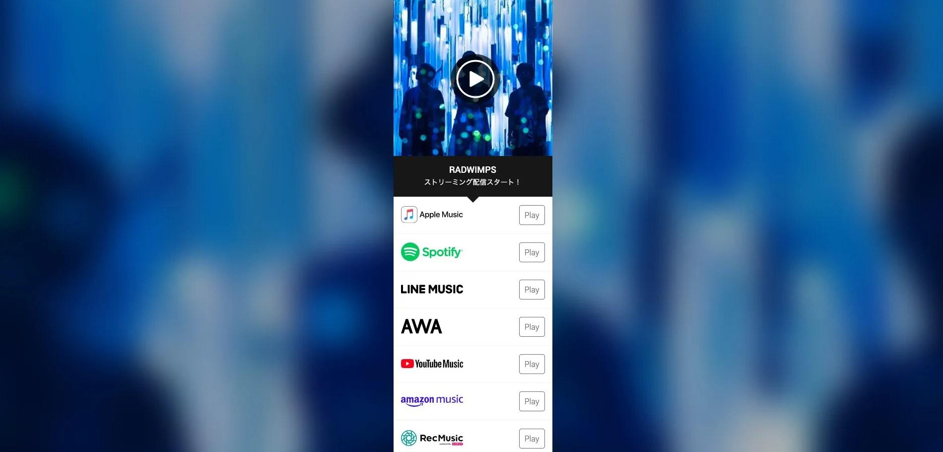 RADWIMPS、全ての楽曲をサブスクリプションサービスで配信スタート。国内主要サービスに対応。