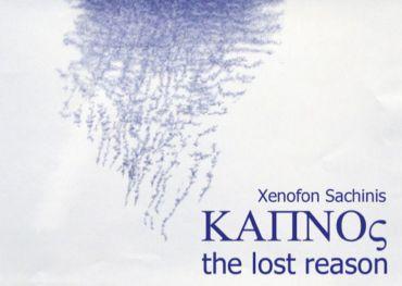 Ausstellung von Xenofon Sachinis