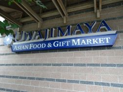 Uwajimaya Market Chinatown Seattle