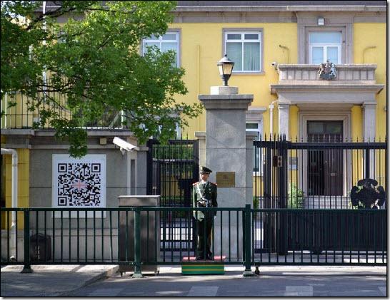 British Embassy, Beijing