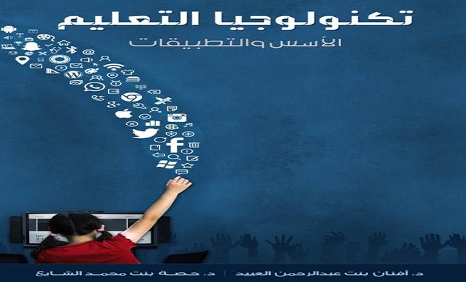 تحميل كتاب تكنولوجيا التعليم الأسس والتطبيقات pdf