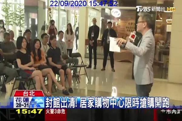 封館出清!居家購物中心限時搶購開跑-TVBS新聞