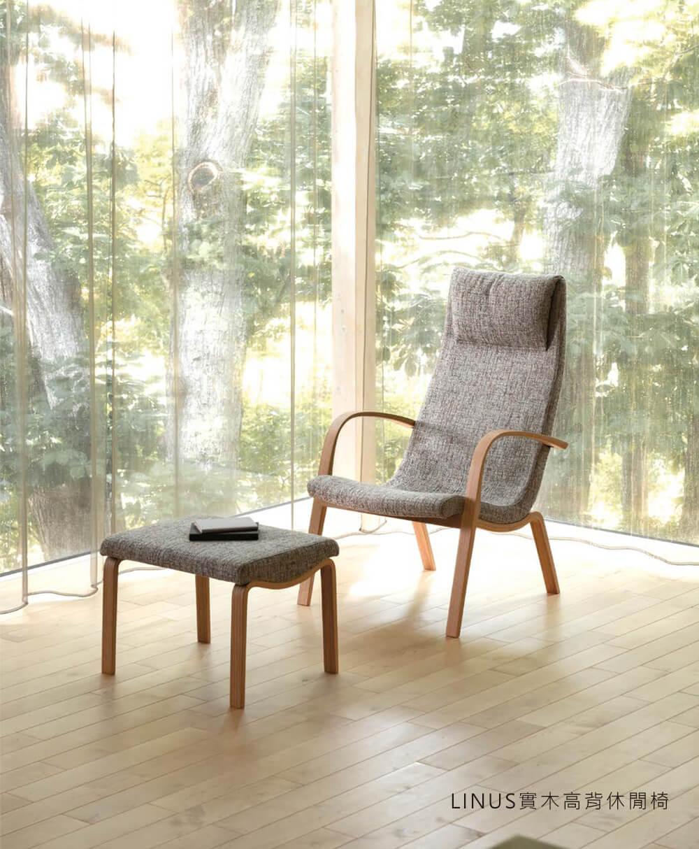 CONDE HOUSE日式高背休閒椅
