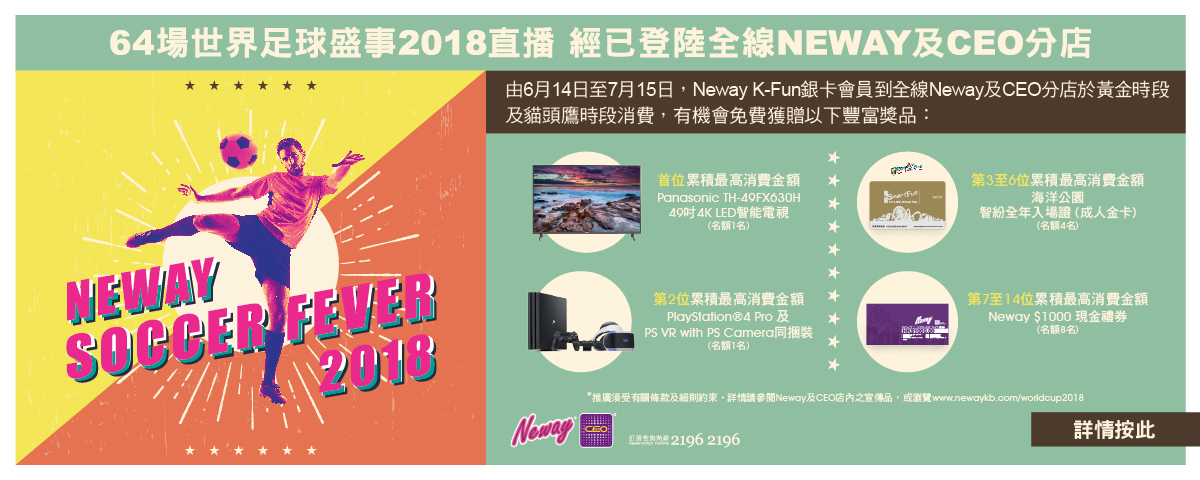 Neway Entertainment Limited
