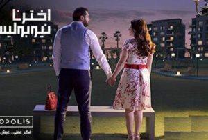 كمبوند نيوبوليس القاهرة الجديدة Neopolis New Cairo Compound