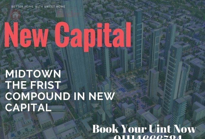 رقم موبايل ميد تاون العاصمة الادارية الجديدة